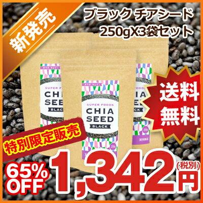 [送料無料]チアシード 250g 3袋セット ブラック スーパーフード 置き換え ダイエット に最適 話題の オメガ3 オメガ6 65%OFF 特別限定販売 なくなり次第終了 お腹満足 腹持ち抜群