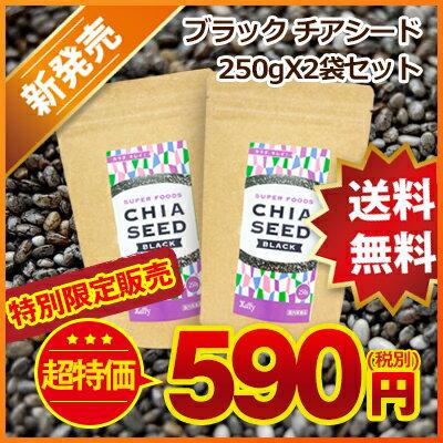 [送料無料]チアシード 250gX2袋セット ブラック スーパーフード 置き換え ダイエット に最適 話題の オメガ3 オメガ6 特別限定販売 なくなり次第終了 お腹満足 腹持ち抜群