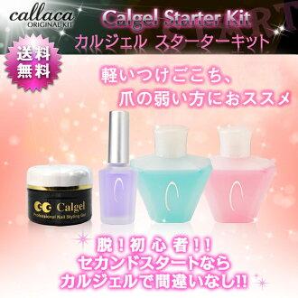 Calgel (Calgel) gel nail Starter Kit
