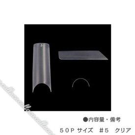 MITHOS ミトス スマートチップ クリア サイズ別#5 50P 【ネイル パーツ ジェルネイル】