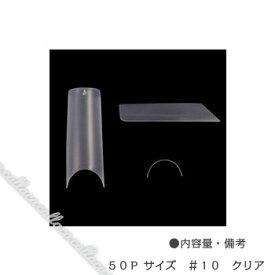 MITHOS ミトス スマートチップ クリア サイズ別#10 50P 【ネイル パーツ ジェルネイル】