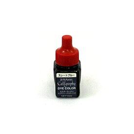 ドクターマーチンミニ 10ml スレートブルー(※メール便不可)