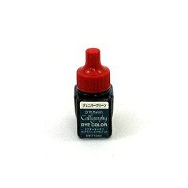 ドクターマーチンミニ 10ml ジュニパーグリーン(※メール便不可)
