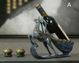 ワインホルダー ワイングッズ ボトルラック 北欧 オブジェ インテリア雑貨 アジアン雑貨 おしゃれ ホース 馬 ウマ