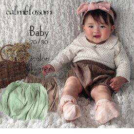 クーポン配布中 韓国ベビー服 韓国 ベビー服 ミント ブラウン 茶色 ブルマ calmblossom 可愛い 男の子 女の子