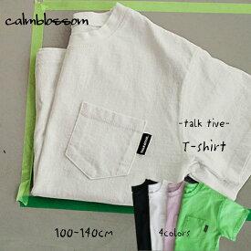 韓国子供服 韓国 ポケット付き 無地 カットソー シロ クロ 緑 紫  ブラック グリーン ホワイト tシャツ Tシャツ 男の子 女の子 綿 モダール スパン 100cm 110cm 120cm 130cm 140cm 子供服 こども服 キッズ ジュニア calmblossom talk tive