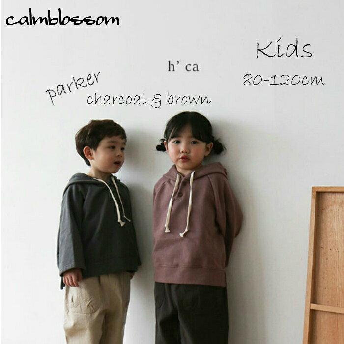 無地パーカーゆるトレーナーブラウンチャコール茶色ナチュラル80cm90cm100cm110cm120cm女の子男の子韓国韓国子供服子供服こども服キッズユニセックス韓国こども服韓国ベビー服calmblossomhca送料無料