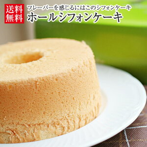 ホールシフォンケーキ フレーバーを感じるにはこのシフォンケーキ♪ 【本州、四国、九州は送料無料】 【ケーキ/ギフト/プレゼント/内祝い/出産内祝/洋菓子/焼き菓子/お誕生日/お歳暮】