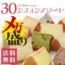 シフォンケーキ 30シフォンアソート(生クリームサンド) 【本州、四国、九州は送料無料】 【ケーキ/個包装/ギフト/贈…