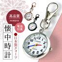 【ベストセラー獲得商品】ナースウォッチ 懐中時計 かいちゅう時計 時計 キーホルダー 【日本製クオーツ 日本製電池】…
