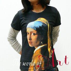 【アート半袖・プリントTシャツ】ヨハネス・フェルメール 『真珠の耳飾りの少女』 [T-W020-FM01]