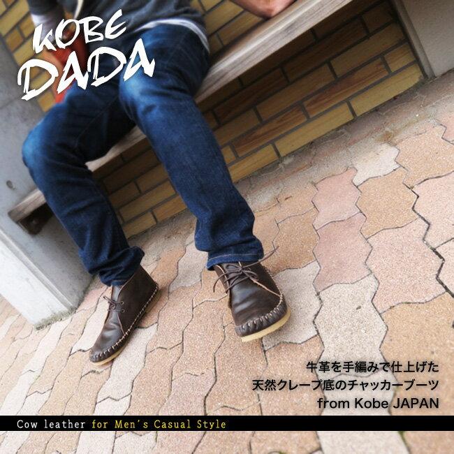 ショートブーツ 日本製 【送料無料】【KOBE DADA(神戸ダダ)】ヒビ加工の本革を手編みで仕上げたこだわりの日本製チャッカーブーツ神戸の靴ブランド・メンズシューズ通販 [安心♪日本製][FOO-CA-CAM-3]