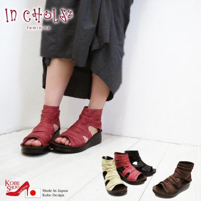 本革 日本製【In Cholje(インコルジェ)】柔らか牛革で足を包み込む♪かかとファスナー 楽ちんサンダル!歩きやすい靴 コンフォートシューズ[FOO-SP-4050]H5.0(履きやすい靴 らくちん 疲れにくい コンフォートサンダル レディース コンフォート)