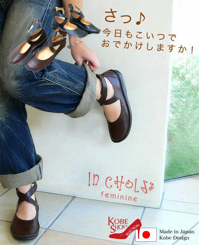 本革 日本製【In Cholje(インコルジェ)】【コンフォートシューズ】ナチュラル♪クロスベルトシューズ歩きやすい靴[FOO-SP-8044]H3.0(シューズ 神戸 レディースシューズ 履きやすい靴 楽ちん らくちん 疲れにくい レディース コンフォート ウォーキング)
