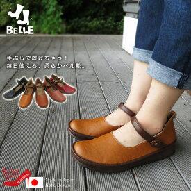 【BELLE(ベル)】両手がふさがっていても靴が履ける!マグネットストラップぺたんこ靴【日本製】[日本製・神戸の靴ブランド] [FOO-YK-KAYAK](22.0・25.0・25.5)H3.0