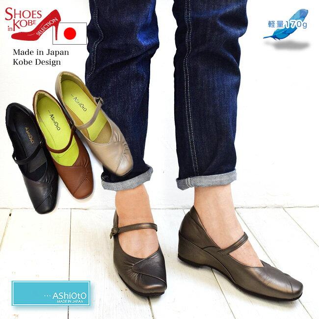 日本製 コンフォート 本革 ストラップ ウェッジ 【…AShiOtO】国内で最も軽い靴!?安定感があって歩きやすい!デザイン&機能性に優れた1足◎[FOO-FU-3405]H5.0