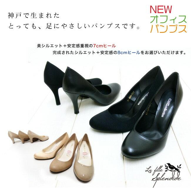 パンプス レディースシューズ(靴)黒&エナメルで結婚式にも使えるプレーンパンプス。痛くない[FOO-RA-6000,RA-8000]H7.0-H8.0(低反発 ヒール レディース 日本製 春 歩きやすい靴 通勤用 黒 パーティ パーティー 神戸 オフィス 痛くならない 入学式 就活 ビジネス 仕事靴 )