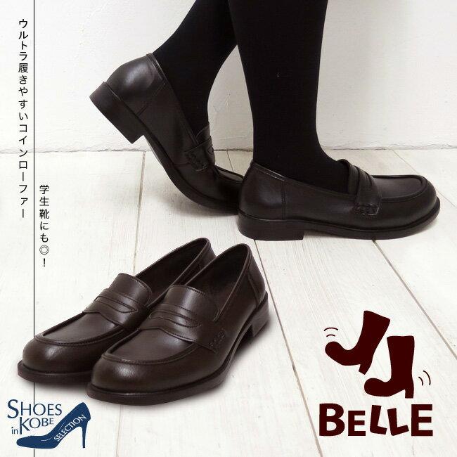 【BELLE(ベル)】世界一履き心地が良い♪機能性抜群 通勤・通学に最適なコインローファー[ローヒール][FOO-YK-6407](21.5・22.0・25.0・25.5・26.0)(おしゃれ スクール ヒール レディース ローファー 学生 通学 靴 黒 学生靴 コインローファー ワイズ 3E)