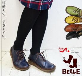 【BELLE(ベル)】毎日履いちゃう!レースアップスニーカーぺたんこ靴【日本製】[日本製・神戸の靴ブランド] [FOO-YK-TENNIS](21.0・21.5・22.0・25.0・25.5)H3.0
