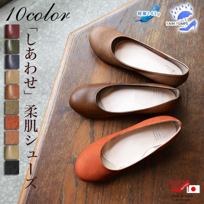 ローヒール・パンプス【カラー限定・特別セール(返品不可)】【Bakerloo(ベイカールー)】モールドソールで足に一番やさしい。軽量・全天候型・幅広2E+しあわせ「柔肌」シューズ[FOO-AM-R2601](22.0・25.0) (パンプス レディースシューズ ワイズ 靴)