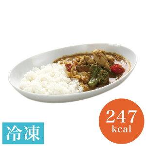 【チキンカレー】 冷凍 低カロリー 惣菜 チキン 鶏肉 カレー レトルト ストック 本格 レンジ