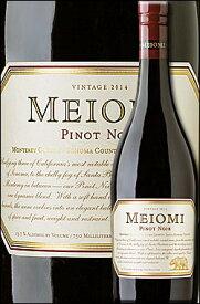 《メイオミ》(元ケイマス ベルグロス 2'nd) ピノノワール モントレー, ソノマ, サンタ・バーバラ・カウンティズ [NV] Meiomi Pinot Noir Monterey-Sonoma-Santa Barbara Counties (Caymus Belle Glos) 750ml 赤ワイン カリフォルニアワイン専門店あとりえ