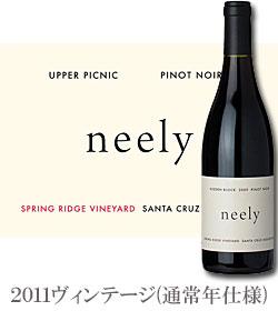 《ニーリー/ヴァーナー》 ピノノワール アッパーピクニック・ブロック, スプリングリッジ・ヴィンヤード, サンタクルーズ・マウンテンズ [2011] or [2013] Varner Pinot Noir Neely Upper Upper Picnic, Spring Ridge, Santa Cruz Mountains 750ml [カリフォルニアワイン]