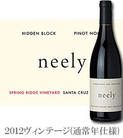 《ニーリー/ヴァーナー》 ピノノワール ヒドゥン・ブロック, スプリングリッジ・ヴィンヤード, サンタクルーズ・マウンテンズ [2012] or [2013] Varner Pinot Noir Neely Hidden Block, Spring Ridge Vineyard, Santa Cruz Mountains 750ml [赤ワイン カリフォルニアワイン]