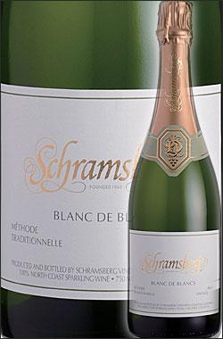 《シュラムスバーグ》 ブラン・ド・ブラン ノースコースト [2014] (シャルドネ100%) Schramsberg Blanc De Blancs North Coast シュラムズバーグ 750ml [白泡BdB シャンパン式瓶内二次発酵スパークリングワイン カリフォルニアワイン 産地:ナパヴァレー+ソノマ他]