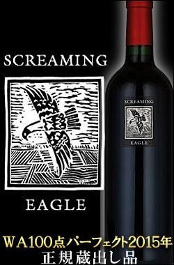 """●確定WA100点パーフェクト/正規蔵出品《スクリーミング・イーグル》カベルネソーヴィニヨン""""ナパヴァレー""""[2015]ScreamingEagleCabernetSauvignonNapaValley750ml[ナパバレー赤ワインカリフォルニアカルトワイン]※代引き不可※"""