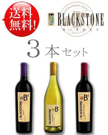 ■ 送料無料セット 《ブラックストーン送料込み3本セット》 Blackstone Winemaker's Select Cabernet Sauvignon, Chardonnay, Merlot 750ml [白ワイン赤ワイン カリフォルニアワイン] ※あと9本まで送料込み同梱可 クール便は+\260