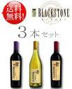 ■ 送料無料セット 《ブラックストーン送料込み3本セット》 Blackstone Winemaker's Select Cabernet Sauvignon, Chardonnay, Merlot 750ml [白ワイン赤ワイン カリフォルニアワイン] ※あと9本まで送料込み同梱可 クール便は+\260 ワイン専門店あとりえ プレゼントにも