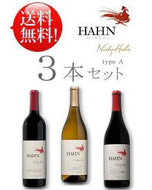 《送料無料・お試し飲み比べワインセット》《人気のハーン赤白計3本セット ライト版(type A)》 カベルネソーヴィニヨン|GSM|シャルドネ各1本@750ml Hahn Varietal 3 bottles free shipping (あと9本まで送料込み同梱可) [赤ワイン 白ワイン] クール便は+\260