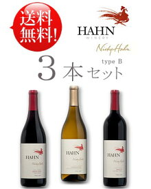 《送料無料・お試し飲み比べワインセット》《人気のハーン赤白計3本セット ライト版(type B)》 ピノノワール|シャルドネ|メルロー各1本@750ml Hahn Varietal 3 bottles free shipping (あと9本まで送料込み同梱可) [赤ワイン 白ワイン] クール便は+\260