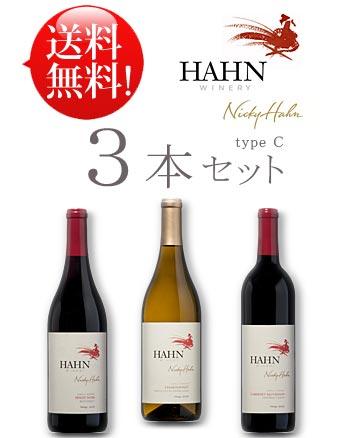 《送料無料・お試しワインセット》《人気のハーン赤白計3本セット ライト版(type C)》 カベルネソーヴィニヨン|ピノノワール|シャルドネ各1本@750ml Hahn set free shipping (あと9本まで送料込み同梱可) [カリフォルニアワイン 赤ワイン 白ワイン] クール便は+\200