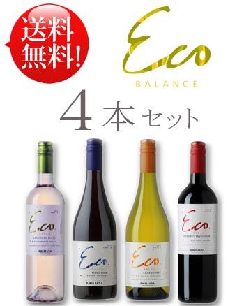 【送料無料ワインセット】 《エコバランス赤白計4種》 ピノノワール|カベルネソーヴィニヨン|シャルドネ|ソーヴィニヨンブラン Eco Balance by Emiliana Pinot Noir, Cabernet Sauvignon, Chardonnay, Sauvignon Blanc 750ml (あと9本まで送料込み同梱可 クール便は+\200)