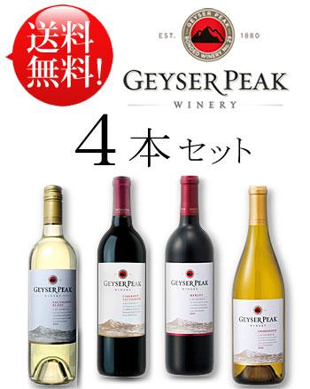 ●送料無料ワインセット 《ガイザーピーク 赤白4本お試しセット》 カベルネソーヴィニヨン|シャルドネ|メルロー|ソーヴィニヨンブラン各750ml1本 Geyser Peak Varietal 4 bottles pack (あと8本まで送料込み同梱可) [カリフォルニアワイン] クール便は+\260
