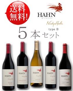 《送料無料 お試しワインセット》《人気のハーン赤白計5本》 カベルネソーヴィニヨン|ピノノワール|シャルドネ|メルロー|GSM 各1本750ml Hahn Winery set type-b (あと7本まで送料込み同梱可) [カリフォルニアワイン 赤ワイン 白ワイン] クール便は+\260