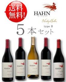 《送料無料 お試しワインセット》《人気のハーン赤白計5本》 カベルネソーヴィニヨン|ピノノワール|シャルドネ|メルロー|GSM 各1本750ml Hahn Winery set type-b (あと7本まで送料込み同梱可) [赤ワイン 白ワイン] クール便は+\260 カリフォルニアワイン専門店あとりえ