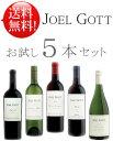 《送料無料お試しワインセット5本》《ジョエルゴット赤白計5種》 カベルネソーヴィニヨン 815 ジンファンデル メル…
