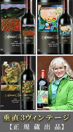 ●垂直3年号アソートセット《アミューズブーシュ》メルローナパヴァレー(プロプライアタリーレッド)[2014][2015][2016]AmuseBoucheNapaValleyMerlot750ml[ナパバレー赤ワインカリフォルニアワインカルトワイン]