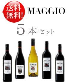 《送料無料マッジオお試しワイン5本セット》カベルネ・ソーヴィニヨン, ピノノワール, シャルドネ, メルロー, オールドヴァイン ジンファンデル MAGGIO FAMILY VINEYARDS Estate Grown Cabernet Sauvignon|Chardonnay|Pinot Noir|Merlot|OldVine Zinfandel クールは+\260