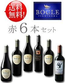 《送料無料お試しワインセット ボーグル赤ワイン6本》 カベルネソーヴィニヨン|オールドヴァイン ジンファンデル|プティシラー|メルロー|ピノノワール|エッセンシャル レッド各1本750ml Bogle Vineyards カリフォルニアワイン あと6本迄送料込み同梱可 クール便は+\260