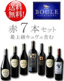《送料無料お試しセット ボーグル最上級品含む赤ワイン7本》 ファントム|カベルネソーヴィニヨン|メルロー|ピノノワール|ジンファンデル|プティシラー|エッセンシャル レッド各1本750ml Bogle Vineyards カリフォルニアワイン あと7本迄送料込み同梱可 クール便は+\260