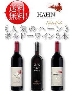 《人気のハーン ボルドーワイン計3本 送料無料 お試しワインセット》 ハーン カベルネソーヴィニヨン|メルロー|スミス&フック(最上級品) 各1本750ml Hahn, Smith & Hook Bordeaux wine set (あと9本まで送料込み同梱可) [カリフォルニアワイン 赤ワイン] クール便は+\260