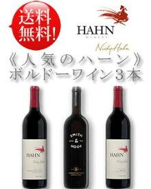 《人気のハーン ボルドーワイン計3本 送料無料 お試し飲み比べワインセット》 ハーン カベルネソーヴィニヨン|メルロー|スミス&フック(最上級品) 各1本750ml Hahn, Smith & Hook Bordeaux wine set (あと9本まで送料込み同梱可) 赤ワイン クール便は+\260