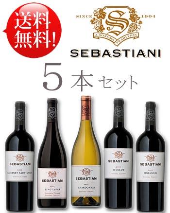 【送料無料ワインセット】 《セバスチャーニ赤白5本セット》 カベルネソーヴィニヨン|シャルドネ|メルロー|ピノノワール|ジンファンデル各1本750ml Sebastiani (あと7本迄送料込み同梱可) [セバスティアーニ カリフォルニアワイン] クールは+\200