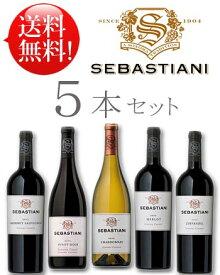 【送料無料ワインセット】 《セバスチャーニ赤白5本セット》 カベルネソーヴィニヨン|シャルドネ|メルロー|ピノノワール|ジンファンデル各1本750ml Sebastiani (あと7本迄送料込み同梱可) [セバスティアーニ] クールは+\260 カリフォルニアワイン専門店あとりえ