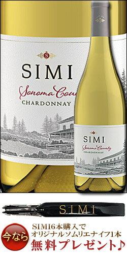 ●[6本で送料無料&SIMIオリジナルソムリエナイフをプレゼント] 《シミー》 シャルドネ ソノマ・カウンティ [2015] Simi Winey Chardonnay Sonoma County 750ml [白ワイン カリフォルニアワイン]