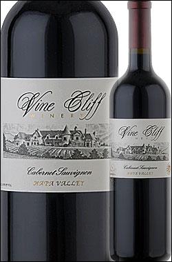 """●現行の約半額《ヴァインクリフ》 カベルネソーヴィニヨン """"ナパヴァレー"""" (オークヴィル) [2011] Vine Cliff Winery Cabernet Sauvignon Napa Valley (Oakville) 750ml [ナパバレー赤ワイン カリフォルニアワイン]"""